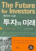 투자의 미래