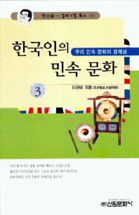 한국인의 민속문화 3