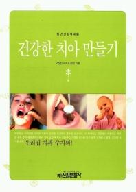 건강한 치아 만들기(청년건강백세 14)