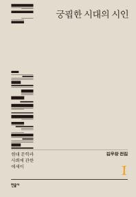 궁핍한 시대의 시인(김우창 전집 1)(양장본 HardCover)