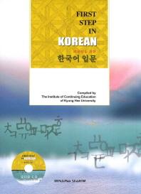 한국어 입문(외국인을 위한)(CD1장포함)(Paperback)