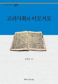 고려사회의 이모저모(경인한국학연구총서 137)(양장본 HardCover)