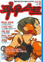 파우스트 (2006 봄호 VOL.1)(창간호)