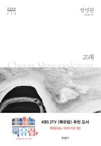 고래(문학동네 한국문학전집 19)(양장본 HardCover)