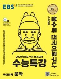 고등 국어영역 문학(2020)(EBS 수능특강)