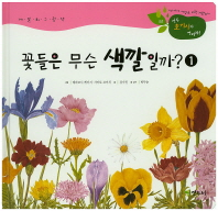 꽃들은 무슨 색깔일까?. 1(연두 호기심아 열려라! 51)(양장본 HardCover)