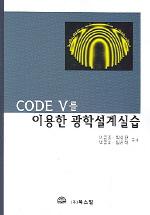 CODE V를 이용한 광학설계실습