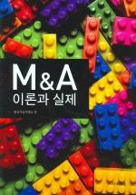 M&A 이론과 실제