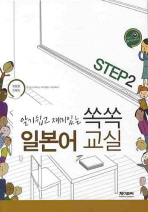 쏙쏙 일본어교실 STEP. 2(알기쉽고 재미있는)(CD1장포함)