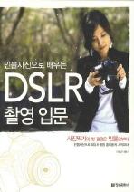 인물사진으로 배우는 DSLR 촬영입문