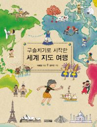 구슬치기로 시작한 세계 지도 여행