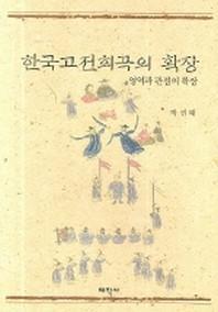 한국고전희곡의 확장