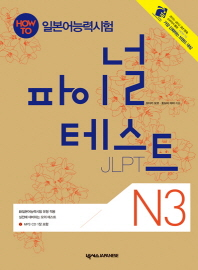 일본어능력시험 파이널테스트 N3(HOW TO)(MP3CD1장포함)
