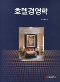 호텔경영학(개정판)(양장본 HardCover)