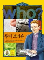 루이 브라유(WHO)(세계인물학습만화 11)(양장본 HardCover)