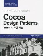 코코아 디자인 패턴