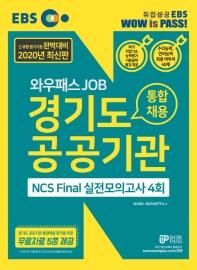 경기도 공공기관 통합채용 NCS final 실전모의고사 4회(2020)(EBS 와우패스 JOB)