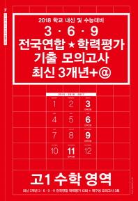 고등 수학 영역 고1 369 전국연합 학력평가 모의고사 최신 3개년+@(2018)