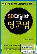 50 ENGLISH 영문법(Cassette Tape 2개포함)