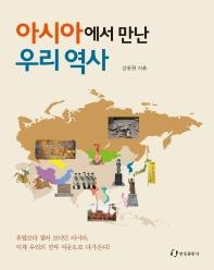 아시아에서 만난 우리 역사