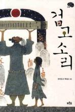 검고 소리(푸른숲 어린이 문학 16)