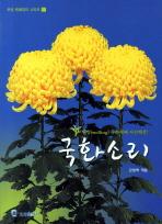 국화소리(오성 원예취미 시리즈 29)