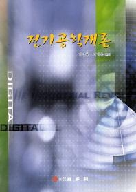 전기공학개론(4판)