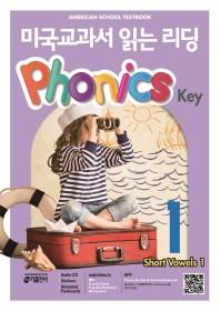 미국교과서 읽는 리딩 Phonics Key. 1