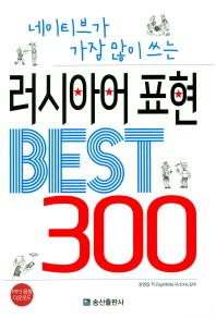 러시아어표현 Best 300(네이티브가 가장 많이 쓰는)