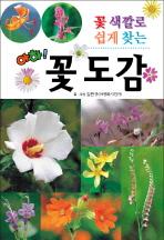 꽃 도감(아하)