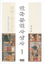 한국문학사상사 1
