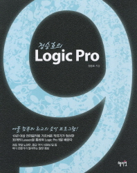 Logic Pro 9(정승호의)