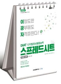 2022 이공자 DIAT 스프레드시트(엑셀2016 사용자용)(스프링)