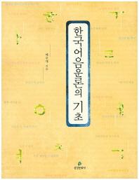 한국어음운론의 기초