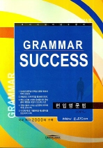 GRAMMAR SUCCESS (편입영문법)