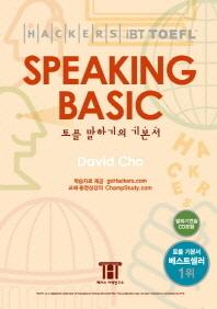 HACKERS TOEFL SPEAKING BASIC (iBT)(CD1장포함)