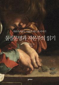 물질문명과 자본주의 읽기 - 자본주의라는 이름의 히드라 이야기 / 갈라파고스[1-220020]