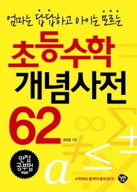 초등수학 개념사전 62(엄마는 답답하고 아이는 모르는)