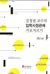 김정권 교수의 입학사정관제 가로지르기