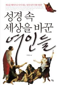 성경 속 세상을 바꾼 여인들