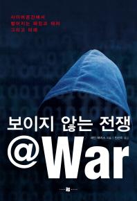 보이지 않는 전쟁 @War