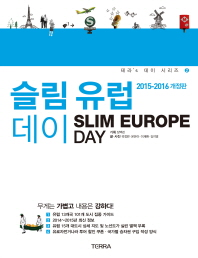 슬림 유럽 데이(2015-2016 개정판)