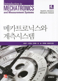 메카트로닉스와 계측시스템