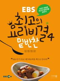 최고의 요리비결. 4: 밑반찬(EBS)