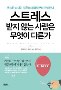 스트레스 받지 않는 사람은 무엇이 다른가