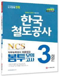 NCS 한국철도공사(코레일) 직무능력검사 최종점검 봉투모의고사 3회분(2018)