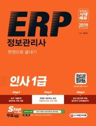 ERP 정보관리사 인사 1급 한권으로 끝내기(2019)(개정판)