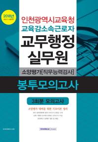 교무행정실무원 소양평가 봉투모의고사(2018)(인천광역시교육청 교육감소속근로자)