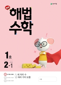 초등 수학 2-1(1호)(2020)(해법)