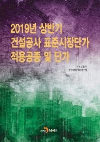 건설공사 표준시장단가 적용공정 및 단가(2019년 상반기)